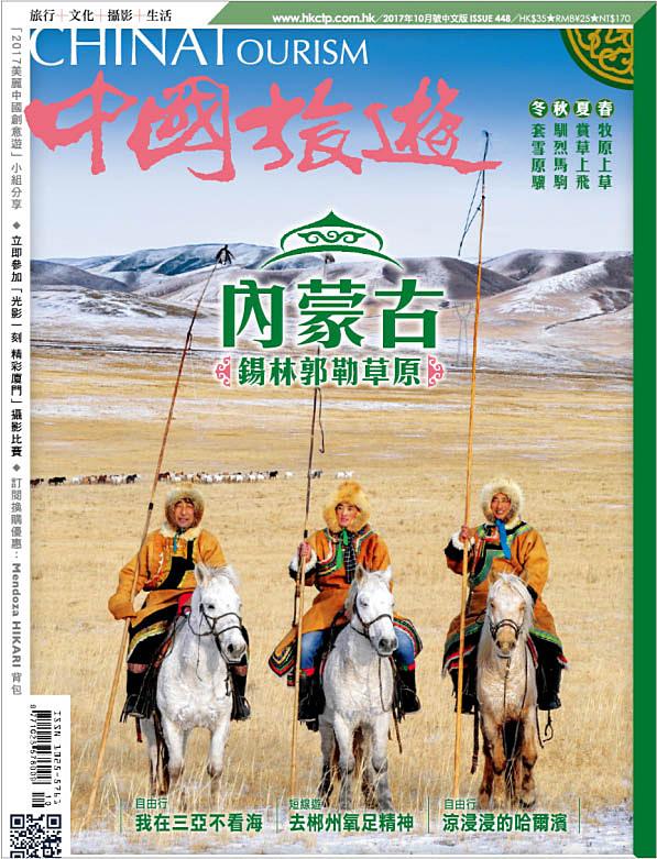 2017年10月號(第448期) 內蒙古-錫林郭勒草原