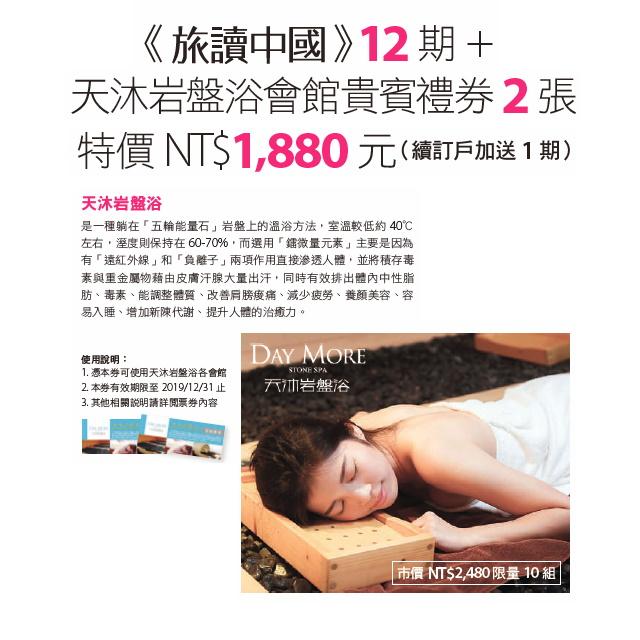 雜誌12期+天沐岩盤浴會館貴賓禮券2張