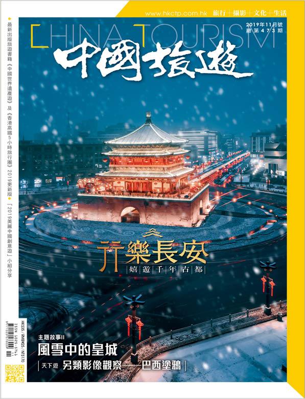 2019年11月號(第473期) 行樂長安:嬉遊千年古都