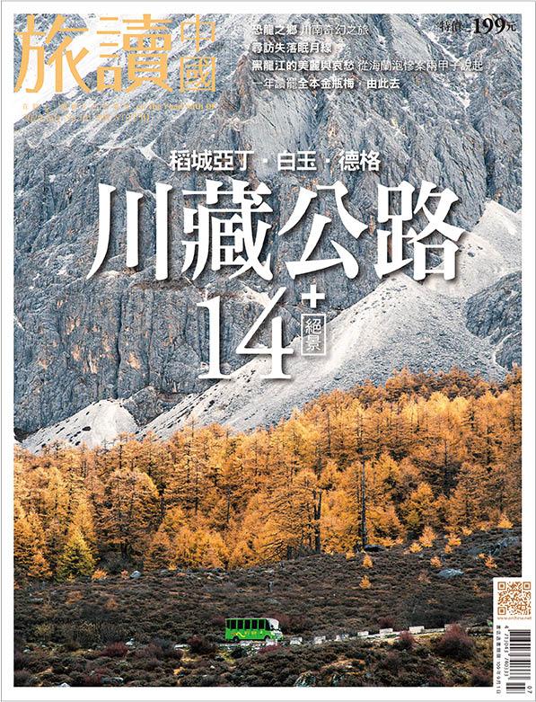 神山聖境:川藏公路旅行