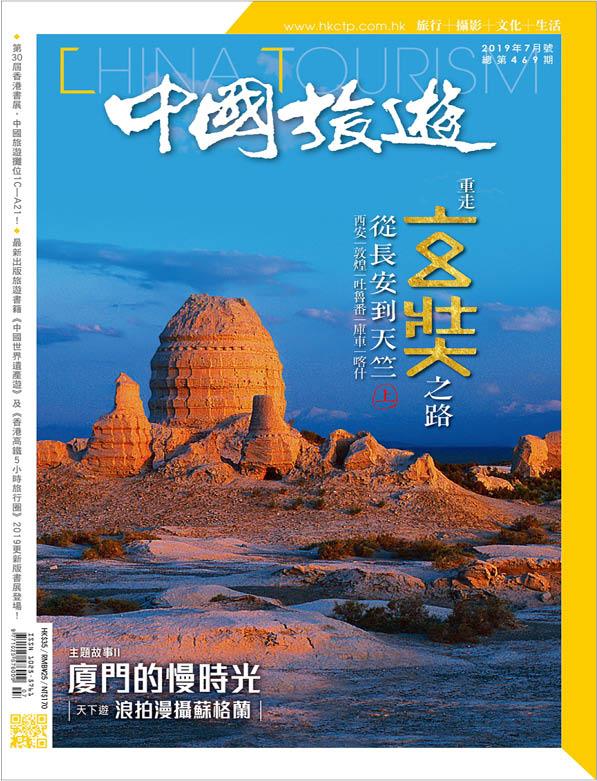 2019年7月號(第469期) 重走玄奘之路-從長安到天竺(上)