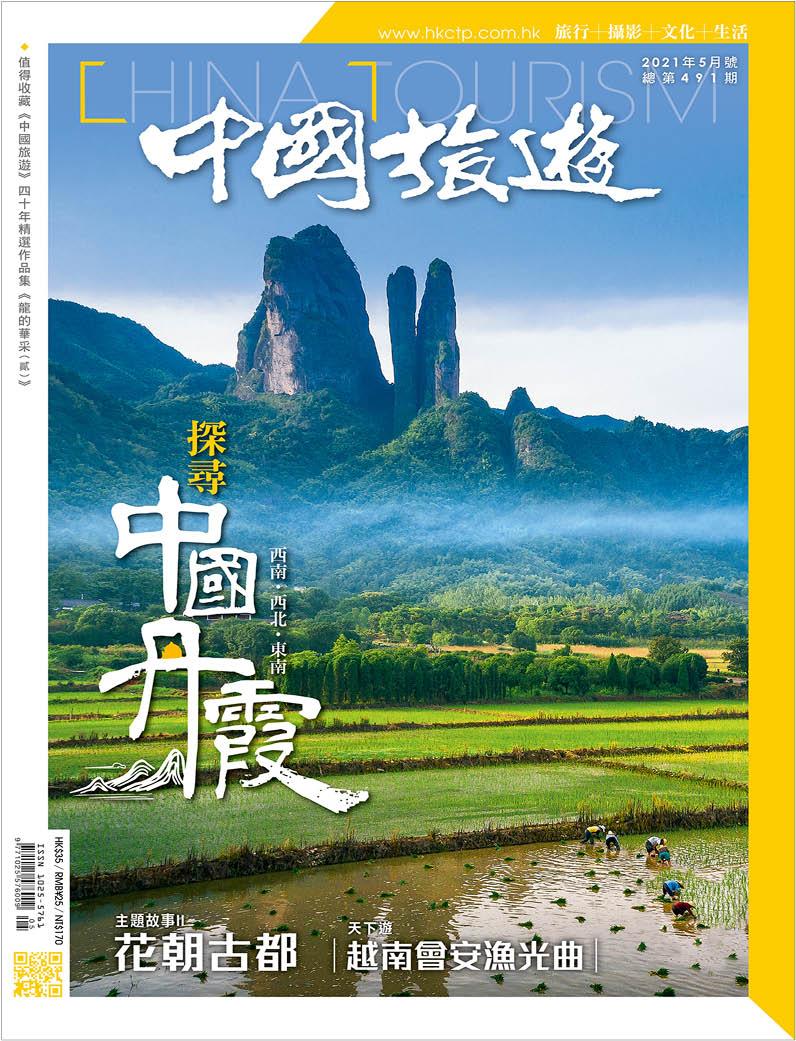 2021年5月號(第491期) 探尋中國丹霞