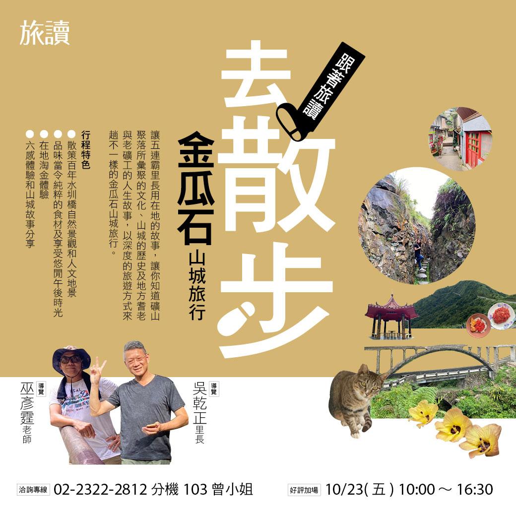 【金瓜石】10/23 l 矿山幸福经济小旅行