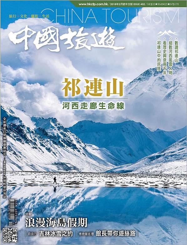 2018年2月號(第452期) 祁連山:河西走廊生命線