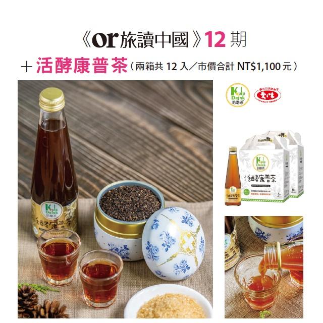 雜誌12期 + 活酵康普茶(兩箱共12入)