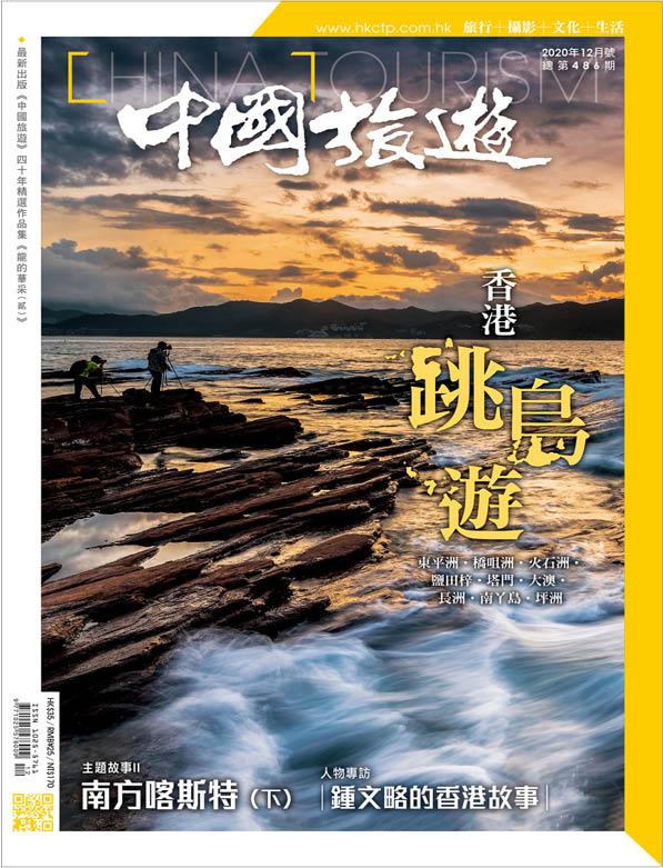 2020年12月號(第486期) 香港跳島遊
