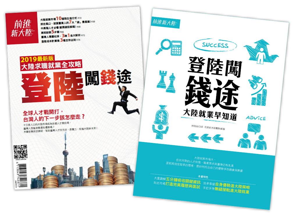 《2019最新版大陸求職就業全攻略》書籍+專刊雙套件,助攻登陸闖錢途