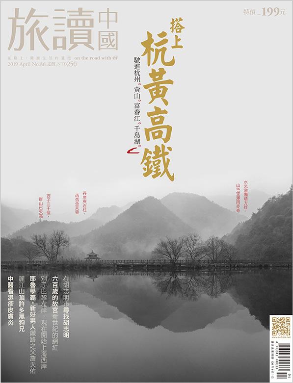 杭黃高鐵靜心之旅