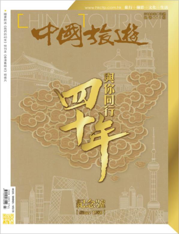 2020年7月號(第481期) 《中國旅遊》與你同行40年