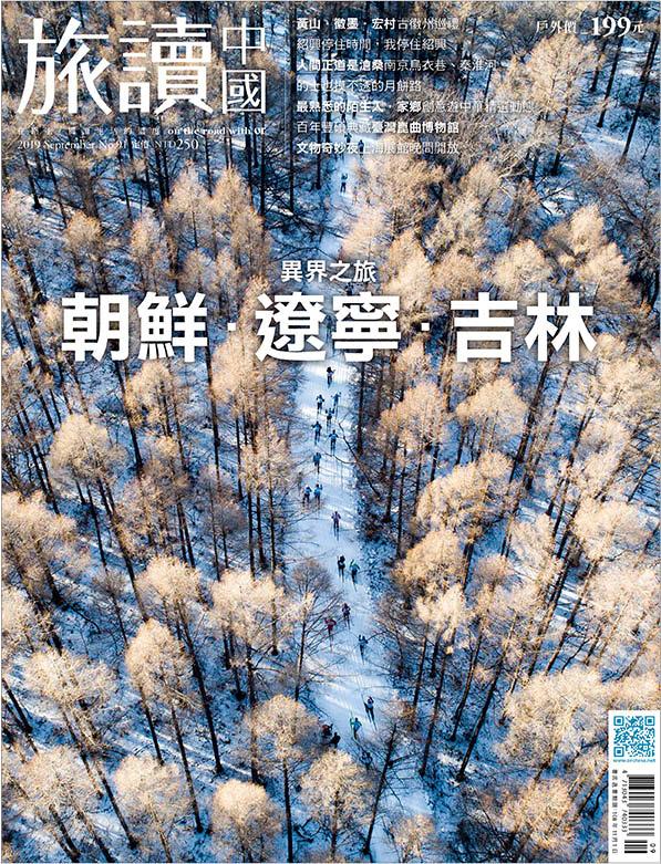 異界之旅:朝鮮.遼寧.吉林