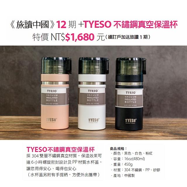 旅讀中國12期 + TYESO不鏽鋼真空保溫杯