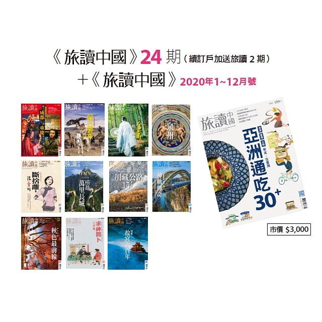 雜誌24期+ 旅讀2020年(全)