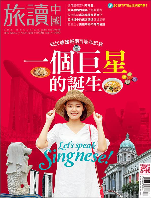 新加坡建城兩百週年紀念:一個巨星的誕生