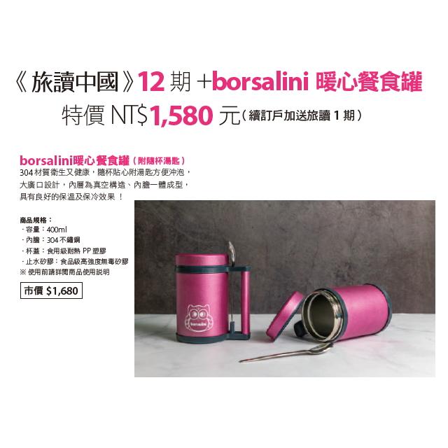 旅讀雜誌12期 + borsalini暖心餐食罐