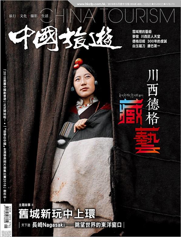 2018年5月號(第455期) 雪域手作 藏藝德格