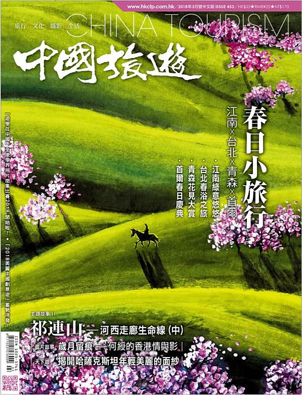 2018年3月号(第453期) 春日小旅行:江南X台北X青森X首尔