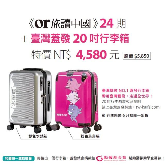 雜誌24期+ 台灣Kaifa 20吋行李箱