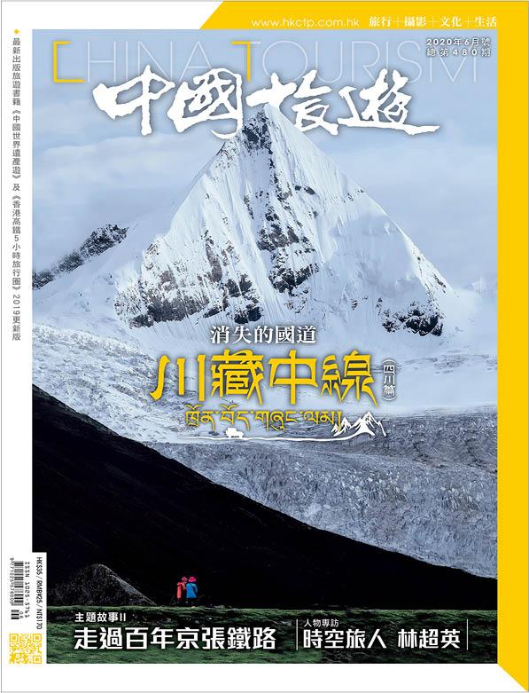 2020年6月號(第480期) 消失的國道 川藏中線(四川篇)