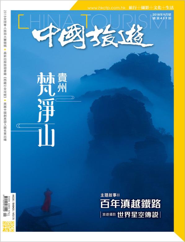 2018年9月號(第459期) 貴州第一名山:梵淨山
