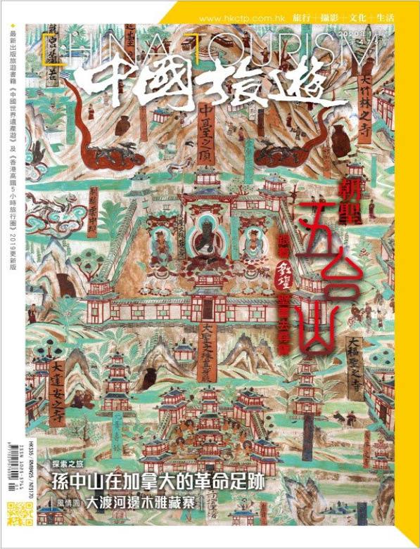 2020年1月號(第475期) 朝聖五台山  跟着敦煌壁畫去旅行