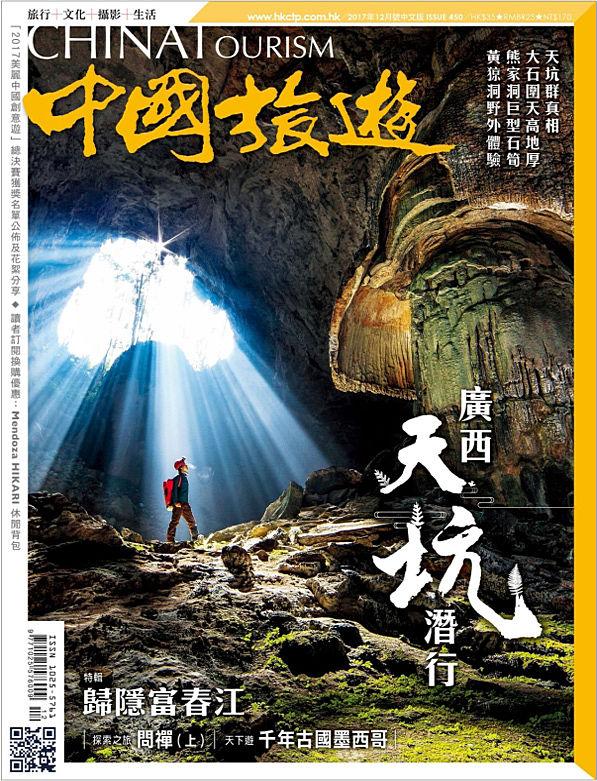 2017年12月号(第450期) 广西天坑潜行