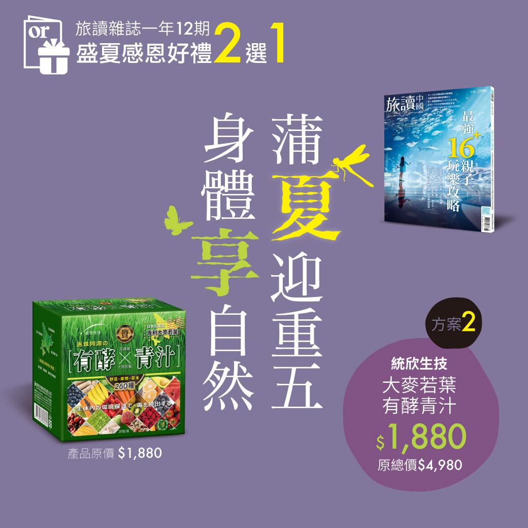 【盛夏感恩好禮】雜誌12期+統欣生技-大麥若葉有酵青汁