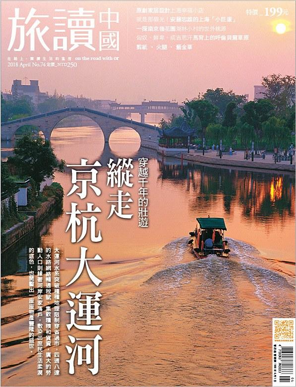 縱走京杭大運河