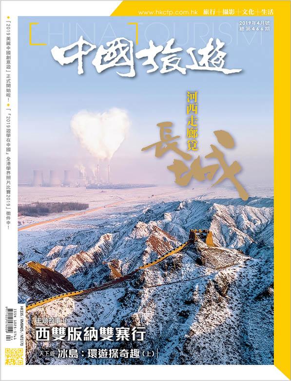2019年4月號(第466期) 河西走廊覓長城