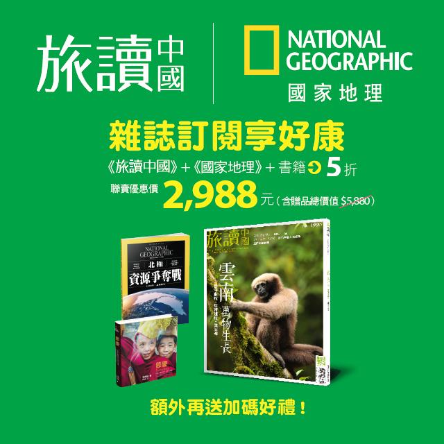 旅讀中國12期 + 國家地理6期 + 好禮2選1