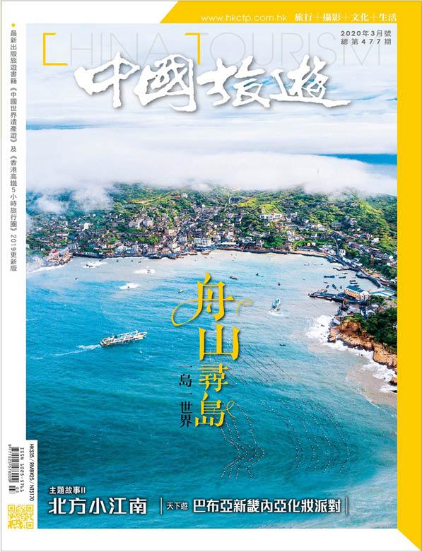 2020年3月号(第477期) 舟山群岛 一岛一世界