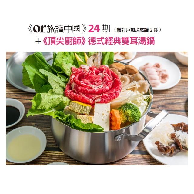 雜誌二年24期+ 【頂尖廚師】德式經典雙耳湯鍋