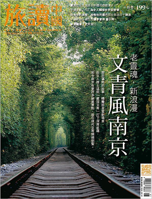 老靈魂,新浪漫:文青風南京