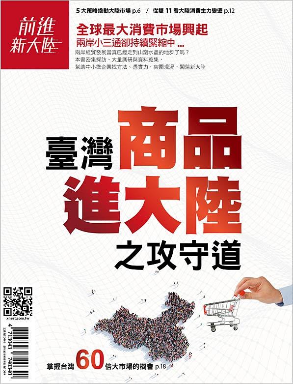 前進新大陸專刊-《臺灣商品進大陸之攻守道》