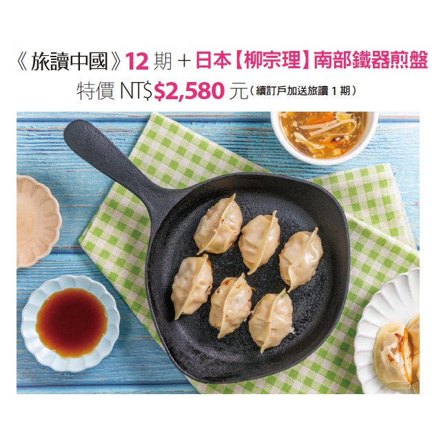 旅讀雜誌12期 + 日本【柳宗理】南部鐵器煎盤