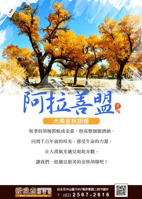秘境阿拉善盟十二日遊-額濟納胡楊林、巴丹吉林沙漠、銀川