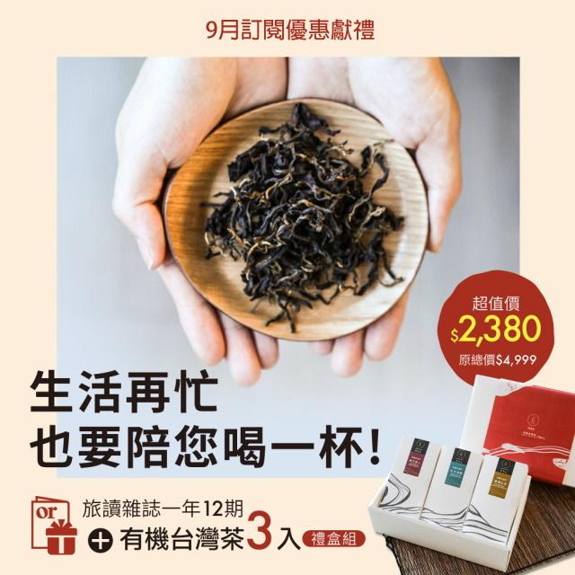雜誌12期 + 有機台灣茶3入禮盒組