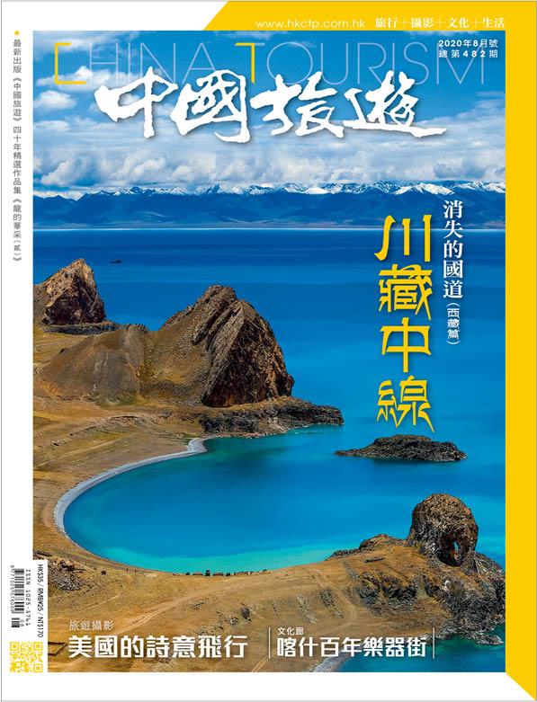 2020年8月號(第482期) 消失的國道 川藏中線(西藏篇)