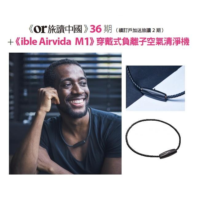 雜誌三年36期+ ible Airvida M1穿戴式負離子空氣清淨機