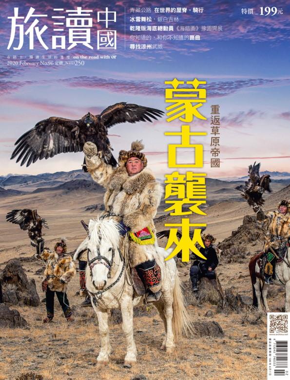 蒙古袭来:草原帝国游牧行