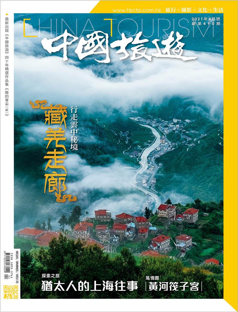 2021年4月號(第490期) 行走雲中秘境 藏羌走廊