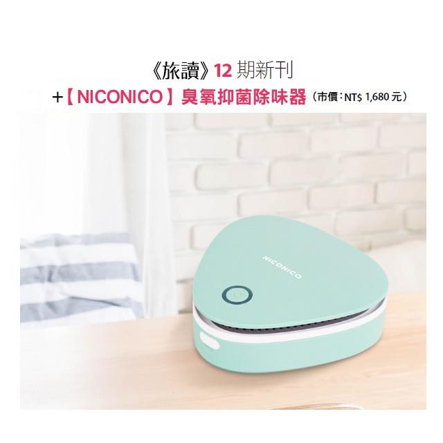 杂志12期+ 【NICONICO】臭氧抑菌除味器