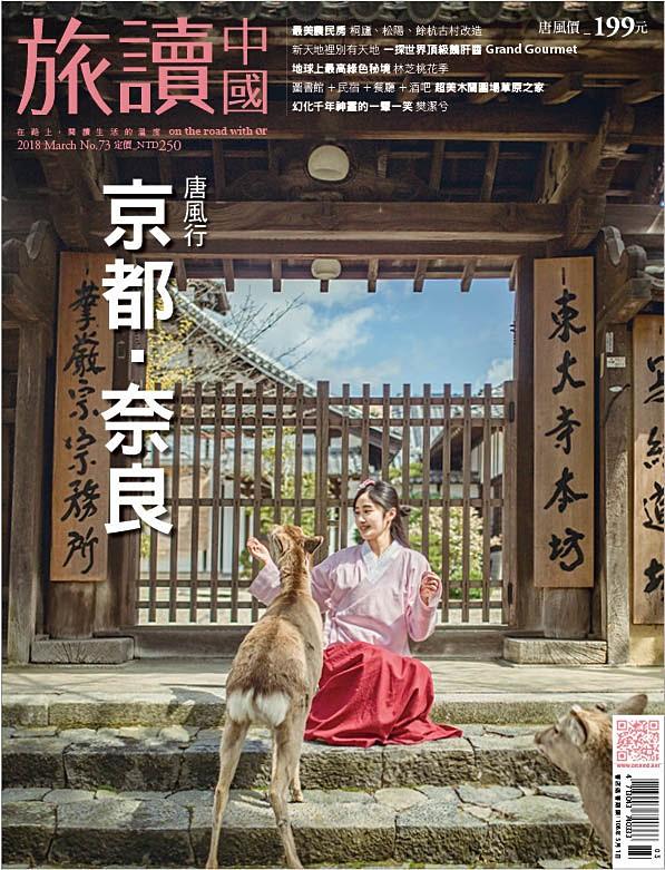 唐風平成:奈良─京都‧五回時間旅行