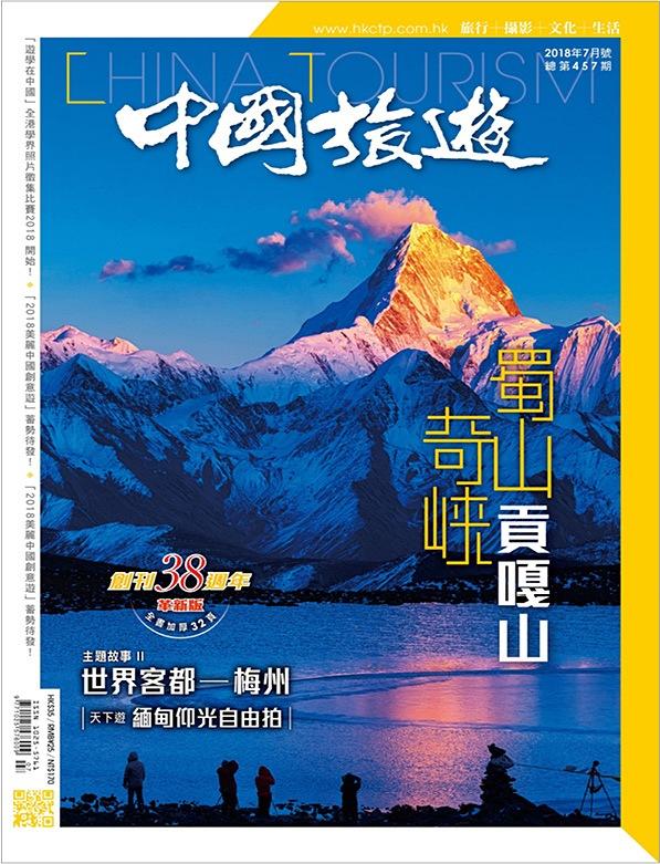 2018年7月号(第457期) 绝摄蜀山奇峡  大渡藏彝走廊