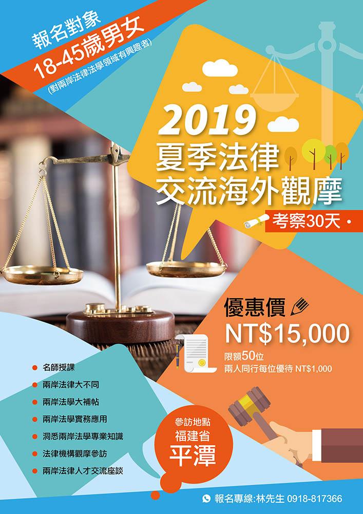 2019精彩一夏.平潭夏季交流參訪