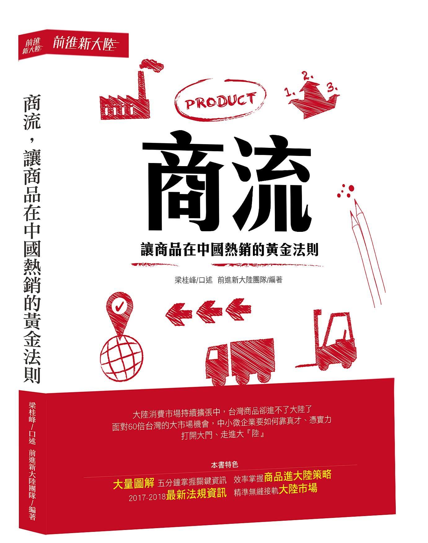商流──讓商品在中國熱賣的黃金法則
