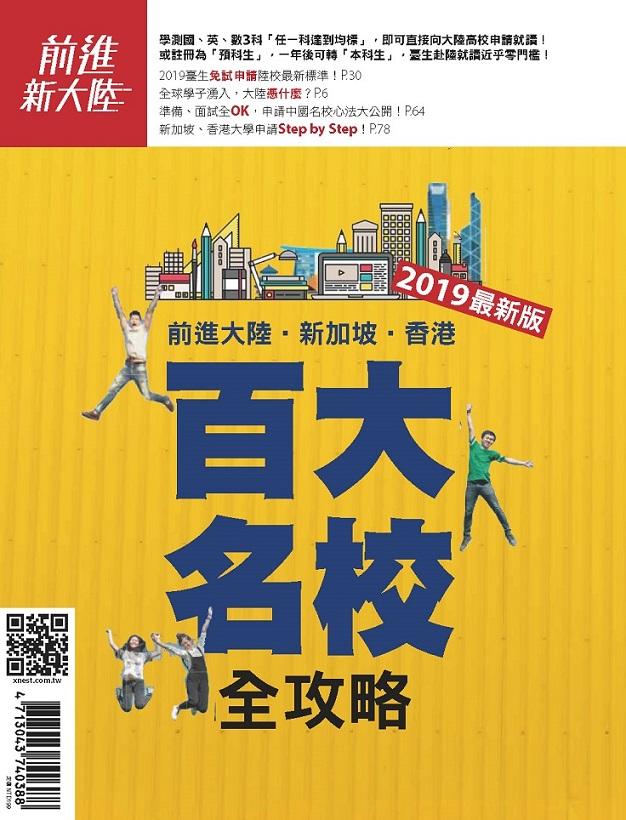2019最新版《前進大陸.新加坡.香港 百大名校全攻略》