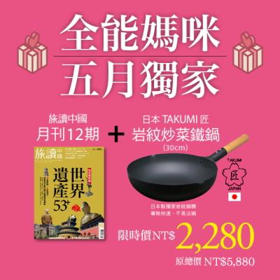 【溫馨五月限定】旅讀雜誌一年12期 + 日本TAKUMI匠/岩紋炒菜鐵鍋