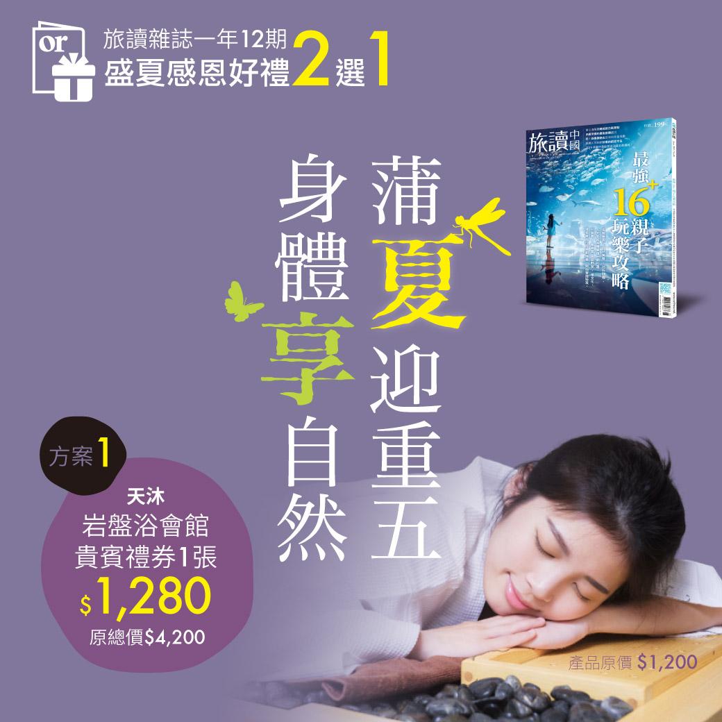 【盛夏感恩好礼】杂志12期+天沐岩盘浴会馆贵宾礼券