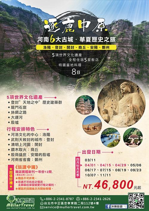 逐鹿中原-河南6大古城華夏歷史之旅8日