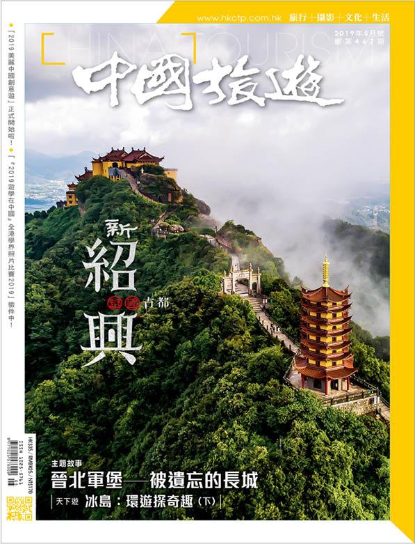 2019年5月號(第467期) 越國古都-新紹興